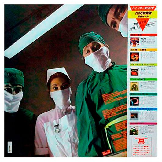 LP RAINBOW – Difficult To Cure, 1982
